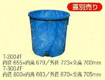 【個人宅配送不可】【北海道配送不可】ダイライト 丸型容器 T-300リットルF (目盛・排水栓付) 日A【代引不可】
