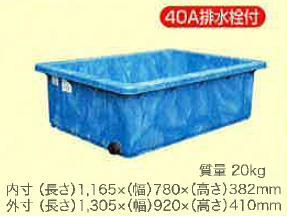 【個人宅配送不可】【北海道配送不可】ダイライト 角型容器 RL-300リットル (目盛付・排水栓付) 日A【代引不可】