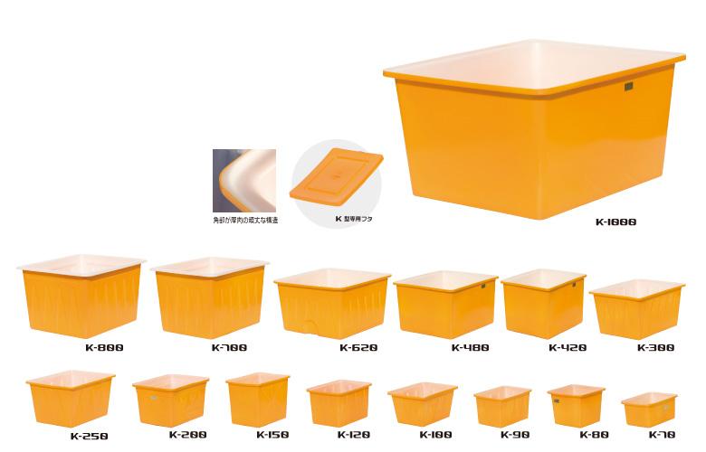 スイコー K型容器 (角型) 100リットル ※排水栓付 シB 【送料無料】 【代引不可】