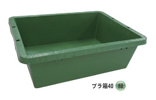 【個人宅配送不可】【10個】 プラ箱 40リットル 緑 トロ舟 ・プラスチック製 安全興業【送料無料】【代引不可】