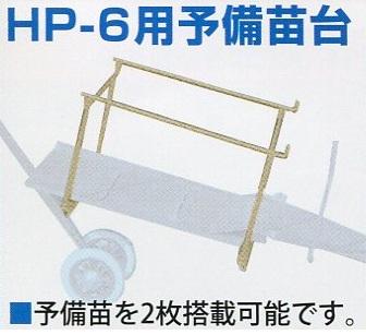 ひっぱりくん オプション ひっぱりくん予備苗台 HP-20 ( HP-6 HP-10 HP-16 用 ) タ種 送料無料 代引不可