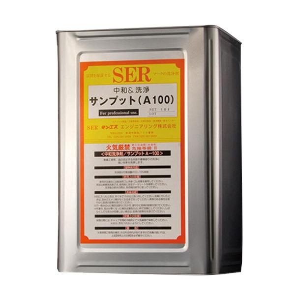 サンプット A-100 18L 油中和 洗浄剤 高粘度油 重油 などに サンエスエンジニアリング オK 代引不可