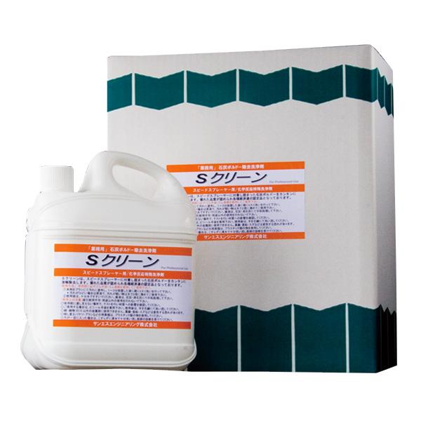 Sクリーン [ スピードスプレーヤー洗浄剤 石灰 ボルドー液 除去剤 ] 18L サンエスエンジニアリング オK【代引不可】