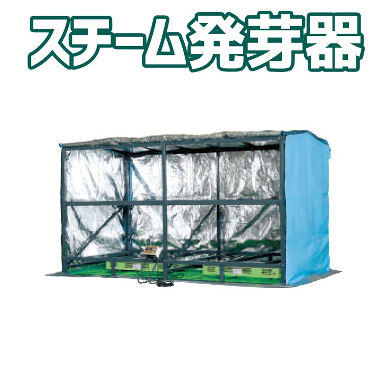 公式の  個人宅配送 フォークリフト発芽器 FCX-500 タイショー スチーム発芽器 三相200V 蒸気 加湿 約500箱 オK, メンコスジャパン 2900916e