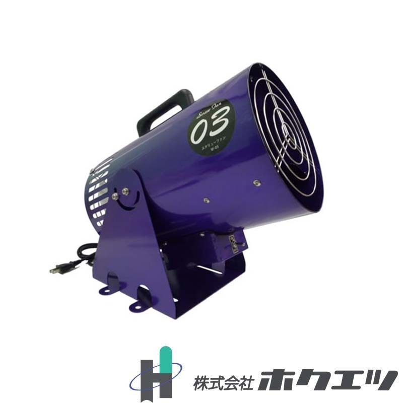 ハウス用循環送風機 スクリューファン SF-03A ホクエツ パワフル回転 送風機 ファン オK 送料無料 代引不可
