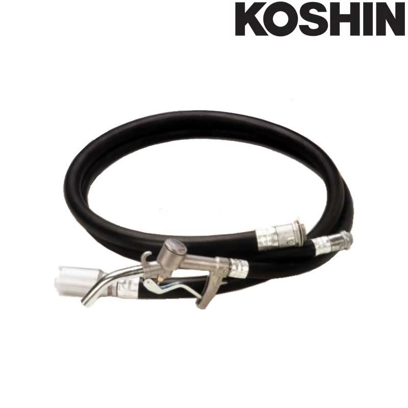 [E型ホースセット] 高粘度用電動ハンディオイルポンプ チェンジマスター用 [GM-2510H, 2524H専用] 工進 KOSHIN シB 送料無料 代引不可