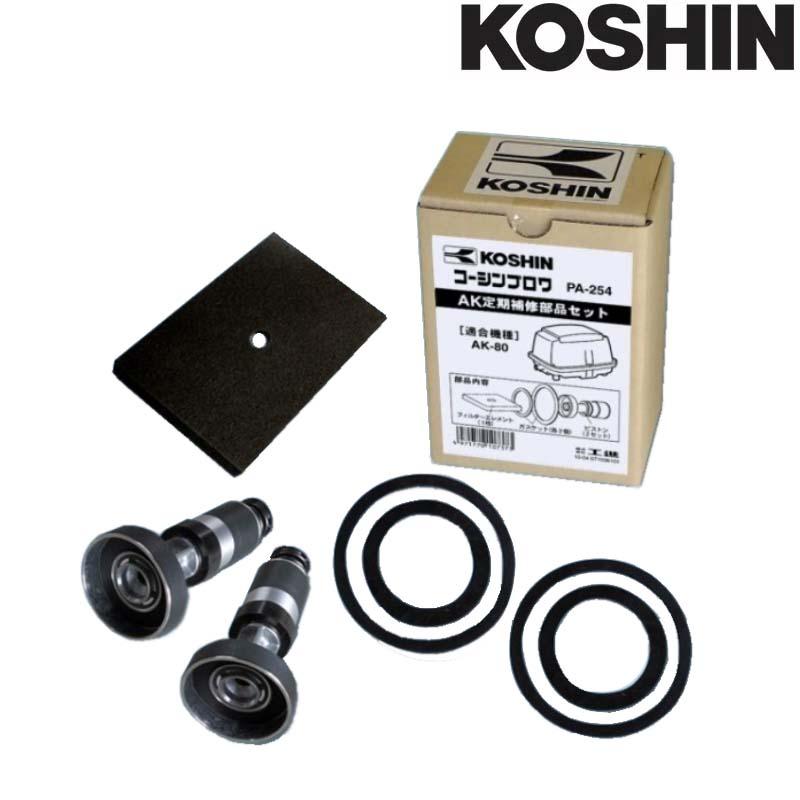 [アフターパーツ] 定期補修部品セット 浄化槽 ブロワーポンプ AKシリーズ PA-254 [ AK-80用] 工進 KOSHIN シB 送料無料 代引不可