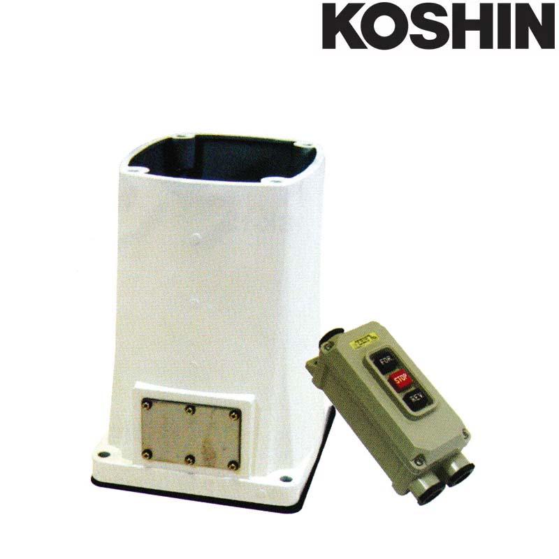 イカール用BOX RES-330B 縦型 ブレーキ付 [適用機種: REL全機種] 工進 KOSHIN 船舶用ウインチ 巻き上げ作業 シB 送料無料 代引不可