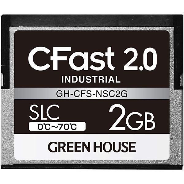 【送料無料】グリーンハウス GH-CFS-NSC2G CFast2.0 SLC 0度~70度 2GB 3年保証【在庫目安:お取り寄せ】