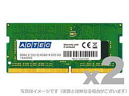 【送料無料】アドテック ADS2666N-HE8GW DDR4-2666 260pin SO-DIMM ECC 8GB×2枚 省電力【在庫目安:お取り寄せ】| パソコン周辺機器 ワークステーション用メモリー ワークステーション用メモリ SV サーバ メモリー メモリ 増設 業務用 交換
