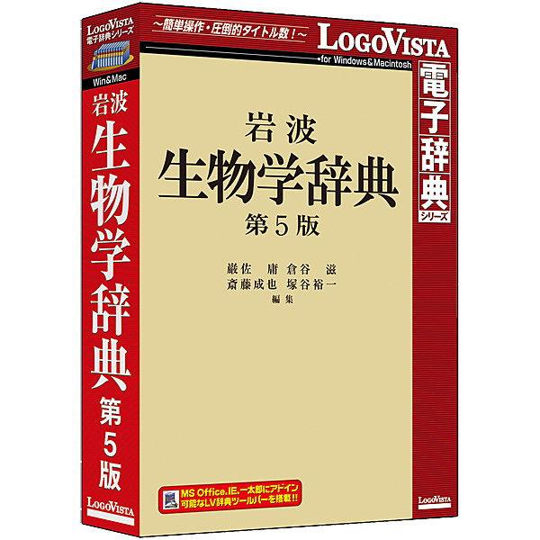 【送料無料】ロゴヴィスタ LVDIW06050HV0 岩波 生物学辞典 第5版【在庫目安:お取り寄せ】