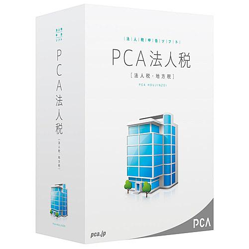 【送料無料】 PCAHOUJINZEIA PCA法人税 システムA【在庫目安:お取り寄せ】| ソフトウェア ソフト アプリケーション アプリ 業務 税申告 税金 税 申告 法定調書 システム
