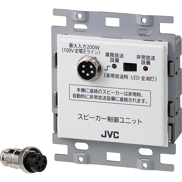 【送料無料】ビクター RB-2D スピーカー制御ユニット【在庫目安:お取り寄せ】