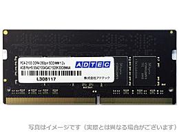 【送料無料】アドテック ADS2133N-16G DDR4-2133 260pin SO-DIMM 16GB【在庫目安:お取り寄せ】