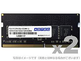 【送料無料】アドテック ADS2133N-16GW DOS/ V用 DDR4-2133 260pin SO-DIMM 16GB×2枚【在庫目安:お取り寄せ】