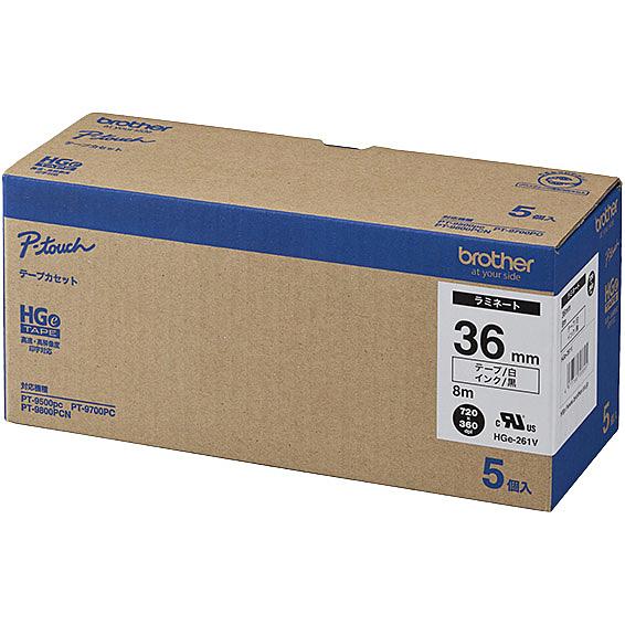 【送料無料】ブラザー HGe-261V HGeテープ ラミネートテープ(白地/ 黒字)36mm 長さ8m 5本パック【在庫目安:僅少】| テープ ラベル ラベルライター 交換テープ カートリッジ テープライター