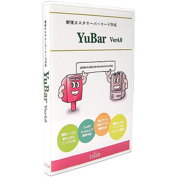 【送料無料】ローラン YUBAR4 郵便カスタマバーコード作成ソフト YuBar Ver4.0【在庫目安:お取り寄せ】