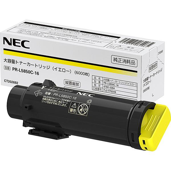 【送料無料】NEC PR-L5850C-16 大容量トナーカートリッジ(イエロー)【在庫目安:僅少】| トナー カートリッジ トナーカットリッジ トナー交換 印刷 プリント プリンター