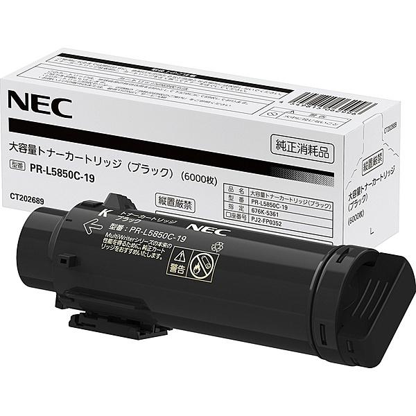 【送料無料】NEC PR-L5850C-19 大容量トナーカートリッジ(ブラック)【在庫目安:僅少】| トナー カートリッジ トナーカットリッジ トナー交換 印刷 プリント プリンター