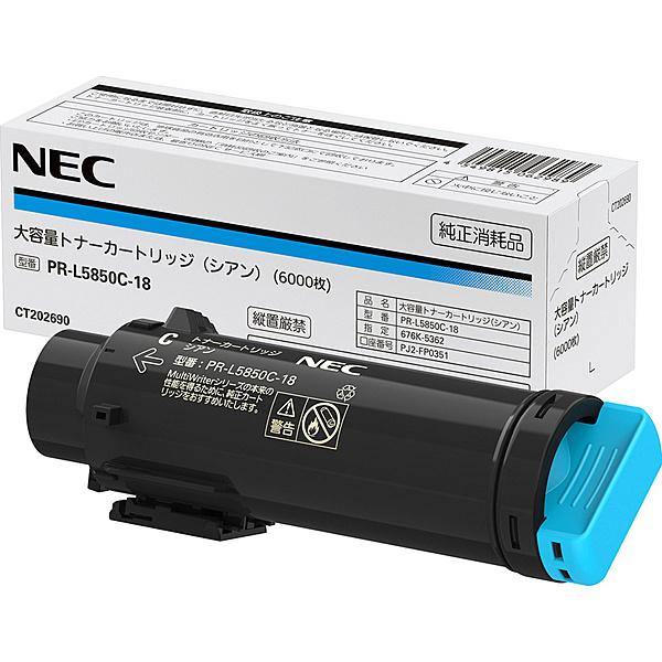 【送料無料】NEC PR-L5850C-18 大容量トナーカートリッジ(シアン)【在庫目安:僅少】| トナー カートリッジ トナーカットリッジ トナー交換 印刷 プリント プリンター