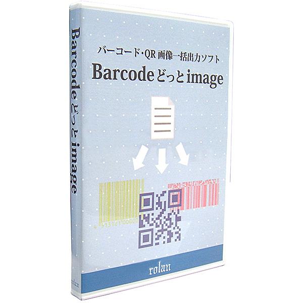 【送料無料】ローラン BDI バーコード・QR画像一括出力ソフト Barcode どっと image【在庫目安:お取り寄せ】| ソフトウェア ソフト アプリケーション アプリ 業務 システム