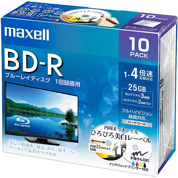 Maxell BRV25WPE.10S 贈呈 録画用 BD-R 標準130分 10枚パック 税込 ワイドプリンタブルホワイト 4倍速 在庫目安:お取り寄せ