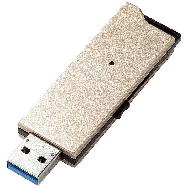 【送料無料】ELECOM MF-DAU3064GGD USBメモリー/ USB3.0対応/ スライド式/ 高速/ FALDA/ 64GB/ ゴールド【在庫目安:お取り寄せ】  パソコン周辺機器 USBメモリー USBフラッシュメモリー USBメモリ USBフラッシュメモリ USB メモリ
