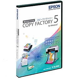 超人気の 【送料無料【送料無料】EPSON】EPSON EPSCF5 コピーファクトリー5【在庫目安:お取り寄せ】 コピーファクトリー5 EPSCF5【在庫目安:お取り寄せ】, 安い:e22ad74f --- mediplusmedikal.com