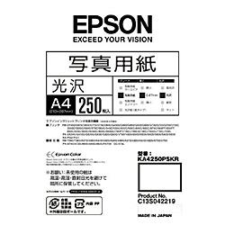 【送料無料】EPSON KA4250PSKR 写真用紙<光沢> (A4/ 250枚)【在庫目安:僅少】| 消耗品 写真用紙 フォト用紙 写真 用紙 光沢紙 光沢 A4 プリント フォト 自宅 オフィス