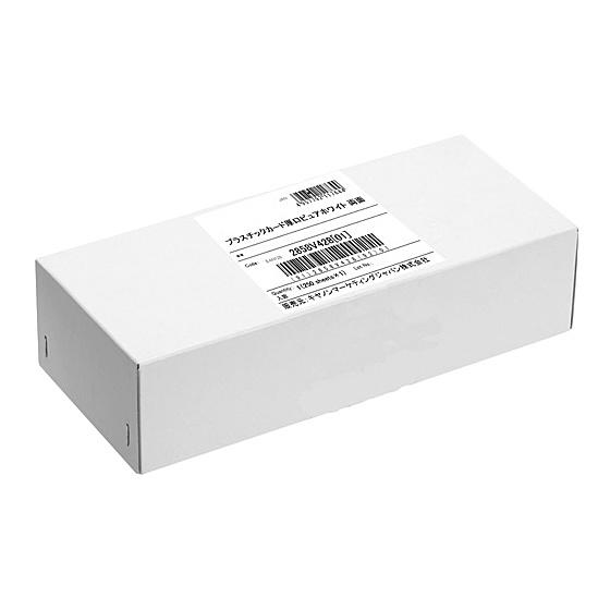 【送料無料】Canon 2858V428 プラスチックカード 厚口 ピュアホワイト 両面 角丸【在庫目安:僅少】