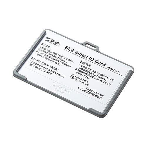 【送料無料】サンワサプライ MM-BLEBC8 BLE Smart ID Card(3個セット)【在庫目安:お取り寄せ】