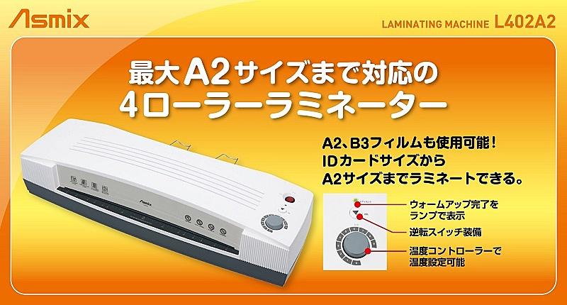 【送料無料】アスカ l402A2 4ローラーラミネーター A2サイズまで 立ち上がり/ 4~8分 フィルム厚/ 150μまで A4長手/ 約45秒【在庫目安:お取り寄せ】