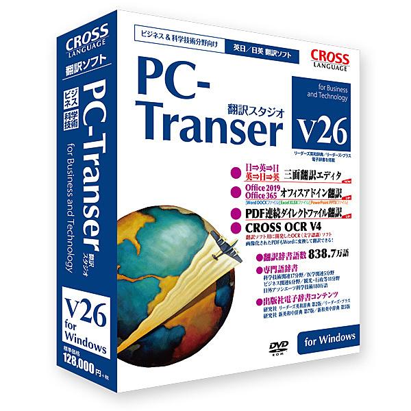 【送料無料】クロスランゲージ 11801-01 PC-Transer 翻訳スタジオ V26 for Windows【在庫目安:お取り寄せ】| ソフトウェア ソフト アプリケーション アプリ 翻訳 トランスレート 辞書