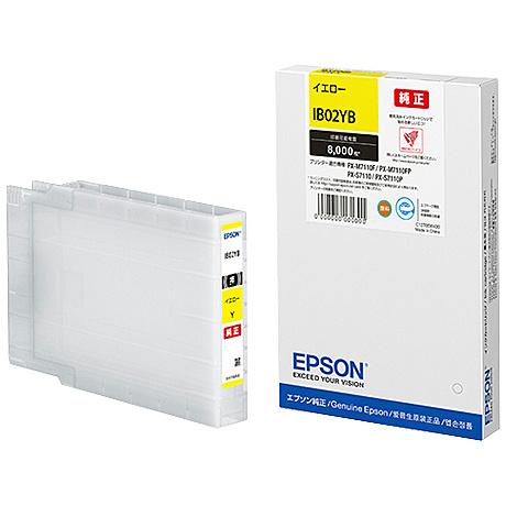 【送料無料】EPSON IB02YB ビジネスインクジェット用 インクカートリッジ(イエロー)/ 約8000ページ対応【在庫目安:お取り寄せ】| インク インクカートリッジ インクタンク 純正 純正インク