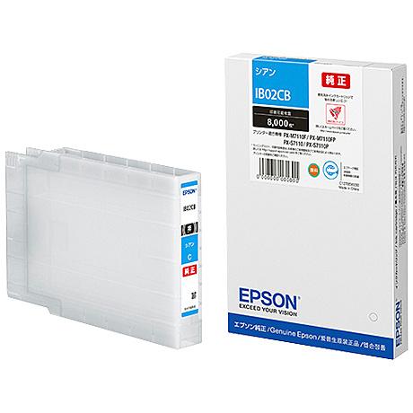 【送料無料】EPSON IB02CB ビジネスインクジェット用 インクカートリッジ(シアン)/ 約8000ページ対応【在庫目安:お取り寄せ】| インク インクカートリッジ インクタンク 純正 純正インク