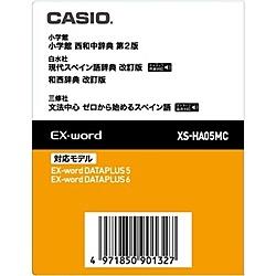 【送料無料】CASIO XS-HA05MC 電子辞書用コンテンツ(microSDカード版) 西和中辞典/ 現代スペイン語辞典/ 和西辞典【在庫目安:お取り寄せ】
