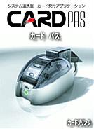 【送料無料】EVOLIS L-8110 Card PAS【在庫目安:お取り寄せ】
