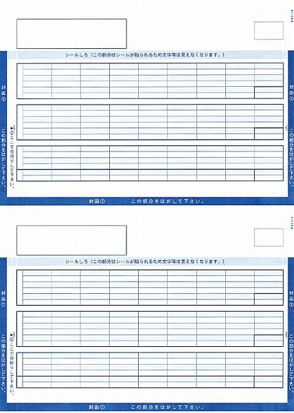 【送料無料】PCA PA1114F 給与明細書単票封筒【在庫目安:お取り寄せ】| 消耗品 紙 伝票 帳票 取扱表 経理