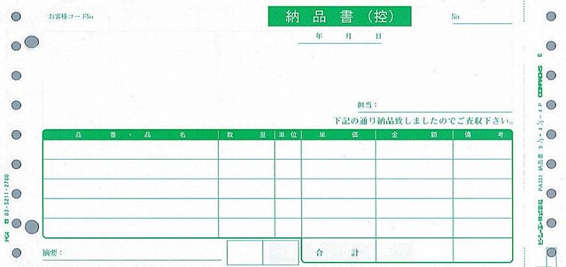【送料無料】PCA PB302F 納品書(納+控+受)【在庫目安:お取り寄せ】| 消耗品 伝票 帳票 取扱表