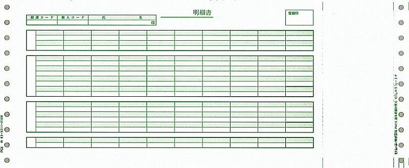 【送料無料】PCA PB116F 給与明細封筒C 口開き式【在庫目安:お取り寄せ】| 消耗品 紙 伝票 帳票 取扱表 経理