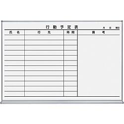 【送料無料】コクヨ FB-23KWNC ホワイトボード(ホーロータイプ) 行動予定(12名) 898×66×610mm【在庫目安:お取り寄せ】