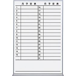 【送料無料】コクヨ FB-32MWNC ホワイトボード(ホーロータイプ) 月行事 横書 600×66×909mm【在庫目安:お取り寄せ】