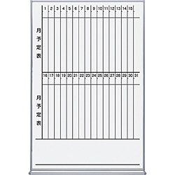 【送料無料】コクヨ FB-32MTWNC ホワイトボード(ホーロータイプ) 月行事 縦書 600×66×909mm【在庫目安:お取り寄せ】
