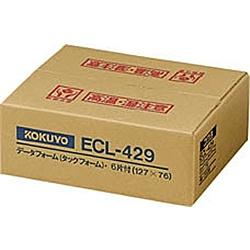 【送料無料】コクヨ ECL-429 タックフォーム Y11×T9 6片 500枚【在庫目安:お取り寄せ】| 消耗品 ラベルシール タックシート タックラベル ラベル 用紙 タック 印刷