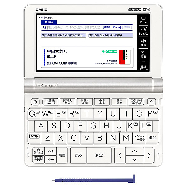 【送料無料】CASIO XD-SX7300WE 電子辞書 EX-word XD-SX7300 (79コンテンツ/ 中国語モデル/ ホワイト)【在庫目安:お取り寄せ】
