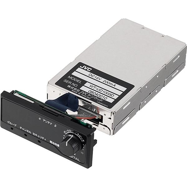 【送料無料】JVCケンウッド WT-UD1003D デジタルワイヤレスチューナーユニット【在庫目安:お取り寄せ】