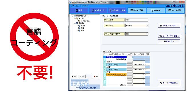 【送料無料】WELCAT WGE-003E WebGlider-X3 Easy【在庫目安:お取り寄せ】