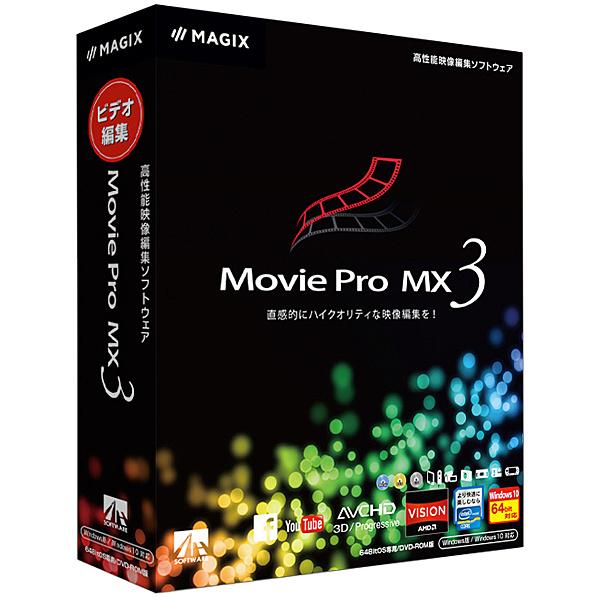 【送料無料】AHS SAHS-41002 Movie Pro MX3【在庫目安:お取り寄せ】| ソフトウェア ソフト アプリケーション アプリ ビデオ編集 映像編集 サウンド編集 ビデオ サウンド 編集