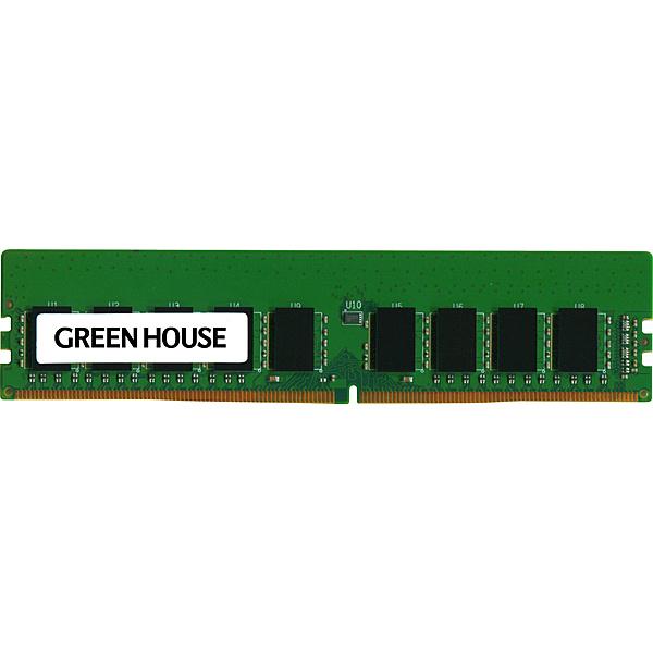 【送料無料】グリーンハウス GH-DS2133ECA8-16G デスクトップ用 PC4-17000 DDR4 ECC UDIMM 16GB【在庫目安:お取り寄せ】| パソコン周辺機器 ワークステーション用メモリー ワークステーション用メモリ SV サーバ メモリー メモリ 増設 業務用 交換