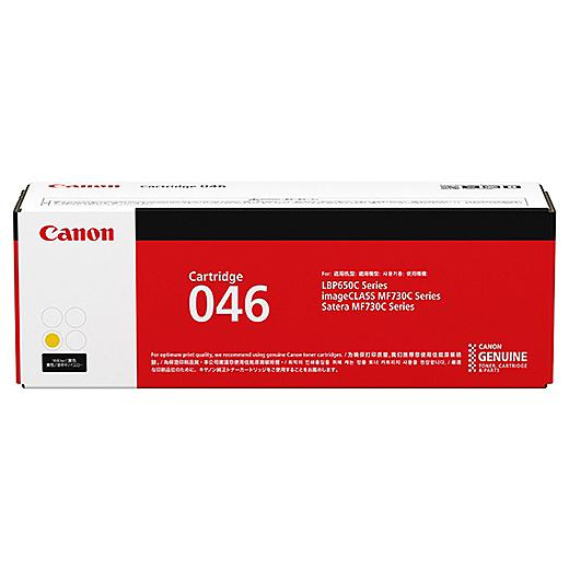 【送料無料】Canon 1247C003 トナーカートリッジ046(イエロー)【在庫目安:僅少】| トナー カートリッジ トナーカットリッジ トナー交換 印刷 プリント プリンター